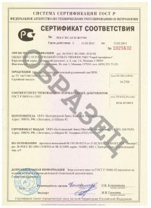 сертификат ПРН